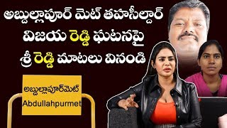 Actress Sri Reddy on MRO Vijaya Reddy Incident | Abdullapurmet MRO | Top Telugu TV | #VijayaMRO