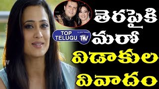 Actress Shweta Tiwari Divorce News | Television Presenter Model | Bollywood News | Top Telugu TV
