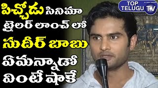Hero Sudheer Babu Launch Pichodu Telugu Movie Trailer | Telugu New Movies 2019 | Tollywood Films