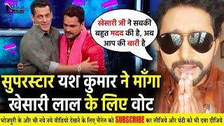 Yash Kumarr ने लाइव आकर माँगा खेसारी लाल के लिए वोट - Khesari Lal in Bigg Boss 13 House