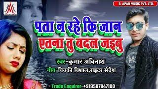 Bewafai Song - Pata Na Rahe Ki Jaan Yetana Tu Badal Jaibu - Kumar Avinash