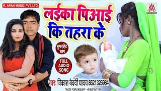 लईका पिआई की तहरा के - Audio Song - Vikash Bedardi Yadav - Laika Khelai Ki Tahara Ke - #Bhojpuri