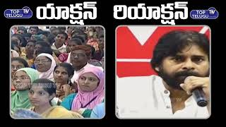 WordsWar Between Pawan Kalyan and CM YS Jagan | Mataku Mata | VS Telugu | Telugu News |Top Telugu TV