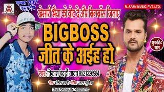 Bigg Boss 13 में Khesari Lal के सपोर्ट में Vikash Bedardi का धांसू Song - Khesari Lal Yadav