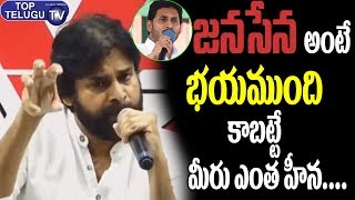 JanaSena Chief Pawan Kalyan Counter On YS Jagan | YSRCP | JanaSena Party | AP Political News Today