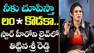 Sri Reddy Shocking Comments on Tollywood Star Hero | BS Talk Show | Top Telugu TV Interviews