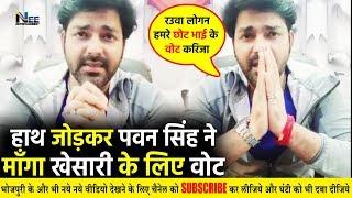 Bhojpuri सुपरस्टार Pawan Singh ने हाँथ जोड़कर माँगा Khesari Lal के लिए वोट #KhesariLalBiggBoss13