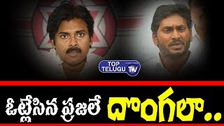 Analysis On Pawan Kalyan Press Meet | JanaSena | YSRCP | English Education In AP | Top Telugu TV