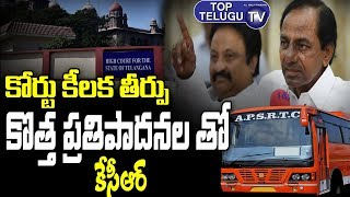 Analysis On TSRTC Strike In Telangana | High Court Judgement On RTC Strike  | Telangana News