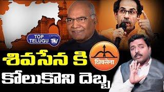 Analysis On Shiv Sena Party | Uddhav Thackeray | President's Rule In Maharashtra | NCP | Congress