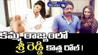 Actress Sri Reddy Role in RGV Movie Kamma Rajyam lo Kadapa Redlu | YS Jagan | Chandrababu Naidu
