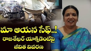 Jeevitha Explains About Rajasekhar Car incident | Jeevitha Latest Video | Telugu News Live