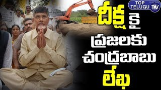 చంద్రబాబు  దీక్ష | Chandrababu Naidu Latest News | TDP | YSRCP  | Telugu Political News Today