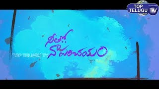 Neetho Na Parichayam Movie Title Announcement | Telugu Latest Movies | Tollywood | Top Telugu TV