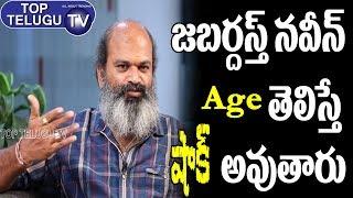Jabardasth Naveen About His Age | Jabardasth Comedy Show | BS Talk Show | Roja | Top Telugu TV