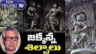 AmaraSilpi Jakkana Silpalu | Indian Architecture | Ramappa Sculptors In India |  Top Telugu TV