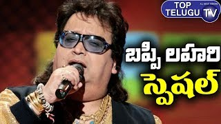 Bappi Lahiri Special | Bappi Lahari Latest Songs | Bappi Lahari Top 10 Hit Songs | Top Telugu TV