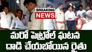 New Petrol Incident In Telangana | Farmer Came With Petrol Battle to MRO Office | Top Telugu TV