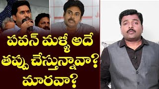 Pawan Kalyan మళ్ళీ అదే తప్పు చేస్తున్నావా? మారవా? | Pawan Kalyan VS YS Jagan | AP News | Analysis |