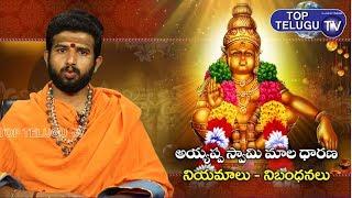 అయ్యప్ప స్వామి మాల ధారణ నియమాలు | Sabarimala Temple Specialty | Lord Ayyappa Songs | Top Telugu TV