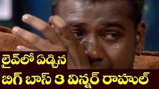 LIVEలో ఏడ్చిన Rahul Sipligunj | Bigg Boss Telugu 3 Winner | Alitho Jaliga | Top Telugu TV