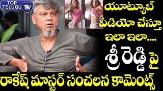 Rakesh Master Sensational Comments  Actress Sri Reddy   Pawan Kalyan   BS Talk Show   Top Telugu TV