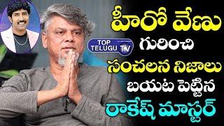 Rakesh Master Sensational Comments On Hero Venu | Tollywood Films | BS Talk Show | Shekar Mster
