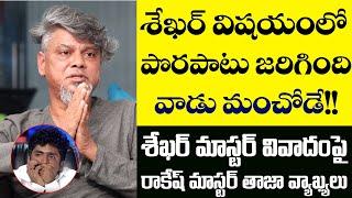 Rakesh Master Says Sekhar Makes Big Mistake | BS Talk Show | Top Telugu TV Interviews