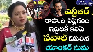 Anchor Suma Gives Challenge To NTR , Rahul Sipligunj | Green India Challenge | Bigg Boss 3 Winner