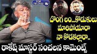 Rakesh Master Scold Shekar Master | Hero Venu | Tollywood News | BS Talk Show | Top Telugu TV