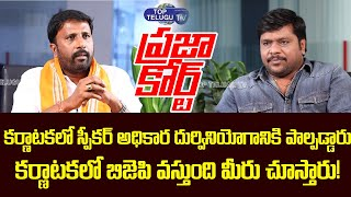 BJP Narotham Reddy on Karnataka State Politics | Karnataka Elections | Public court | Top Telugu TV