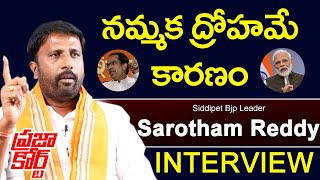 Siddipet Bjp Leader Sarotham Reddy INTERVIEW | Maharashtra Election | Modi | Political Interview