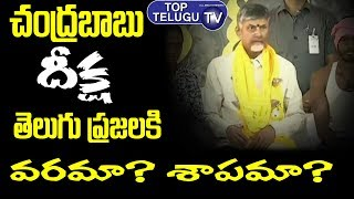 Analysis On చంద్రబాబు దీక్ష | Vijayawada | AP Political News | TDP | YSRCP | Top Telugu TV