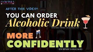 How to Order Drinks & Cocktails at BAR like a PRO(in Hindi)| पेय का ऑर्डर करते समय शर्मिंदा न हों