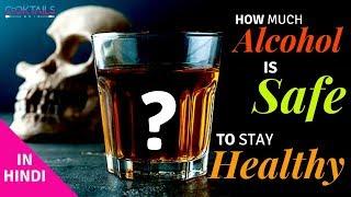 How much Alcohol is Safe to stay Healthy? | स्वस्थ रहने के लिए अल्कोहल कितना सुरक्षित है |