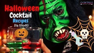 How to make Halloween Cocktail(In Hindi)| Bloody Medulla Cocktail | Scary Cocktail | Cocktails India