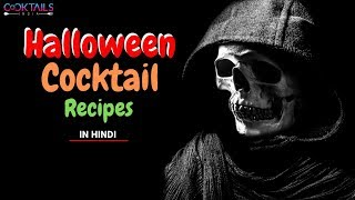 Halloween Cocktail Recipes (In Hindi) | Cocktail INJECTION | Cocktails India | Dada Bartender