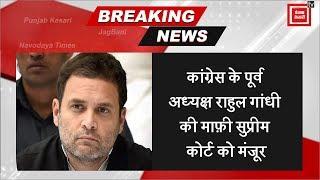 Breaking News: 'चौकीदार चोर है' बयान पर राहुल गांधी की माफ़ी मंजूर, सुप्रीम कोर्ट ने दी चेतावनी