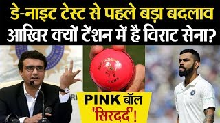 Virat सेना को किस बात की हो गई टेंशन?...Kolkata Day & Night Test पर बड़ा अपडेट क्या आ गया?