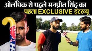 Olympic में किससे पुराना हिसाब चुकता करेगा India, देखें भारतीय हॉकी कप्तान का EXCLUSIVE INTERVIEW