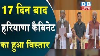 17 दिन बाद हरियाणा कैबिनेट का हुआ विस्तार | Haryana cabinet | Haryana latest news | #DBLIVE