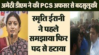 अमेठी डीएम का पीसीएस अधिकारी से बदसुलूकी करते हुए वीडियो वायरल, पद से हुए निष्काषित।