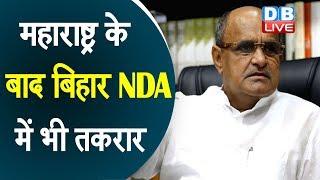 महाराष्ट्र के बाद Bihar NDA में भी तकरार | After Maharashtra, there dispute in Bihar NDA | #DBLIVE
