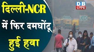 500 के पार पहुंचा एयर क्वालिटी इंडेक्स | Pollution increased in Delhi-NCR| Delhi pollution | #DBLIVE
