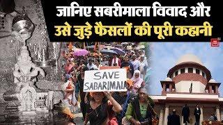क्या हैं Sabarimala Temple से जुड़ा विवाद, जिस पर अब नई बेंच लेगी फैसला