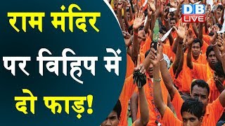रामजन्मभूमि न्यास और विहिप में ठनी! | Ram Mandir latest news | Ram Mandir latest updates | #DBLIVE