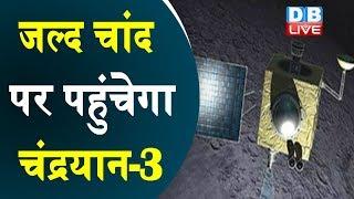 जल्द चांद पर पहुंचेगा चंद्रयान-3 | India's Chandrayaan-3 will reach the moon soon | #DBLIVE