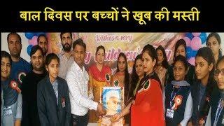 आरएसपुरा में बाल दिवस पर स्कूल में कार्निवल आयोजित, बच्चों ने खूब की मस्ती