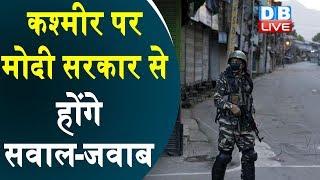 कश्मीर पर मोदी सरकार से होंगे सवाल-जवाब | Jammu-Kashmir News | #DBLIVE