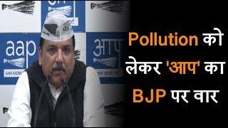 'आप' ने BJP पर लगाया प्रदूषण बढ़ाने का आरोप